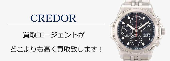 CREDOR(クレドール)の買取なら買取エージェントへ!
