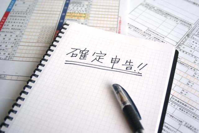 「確定申告(税金申告)の方法」のイメージ画像