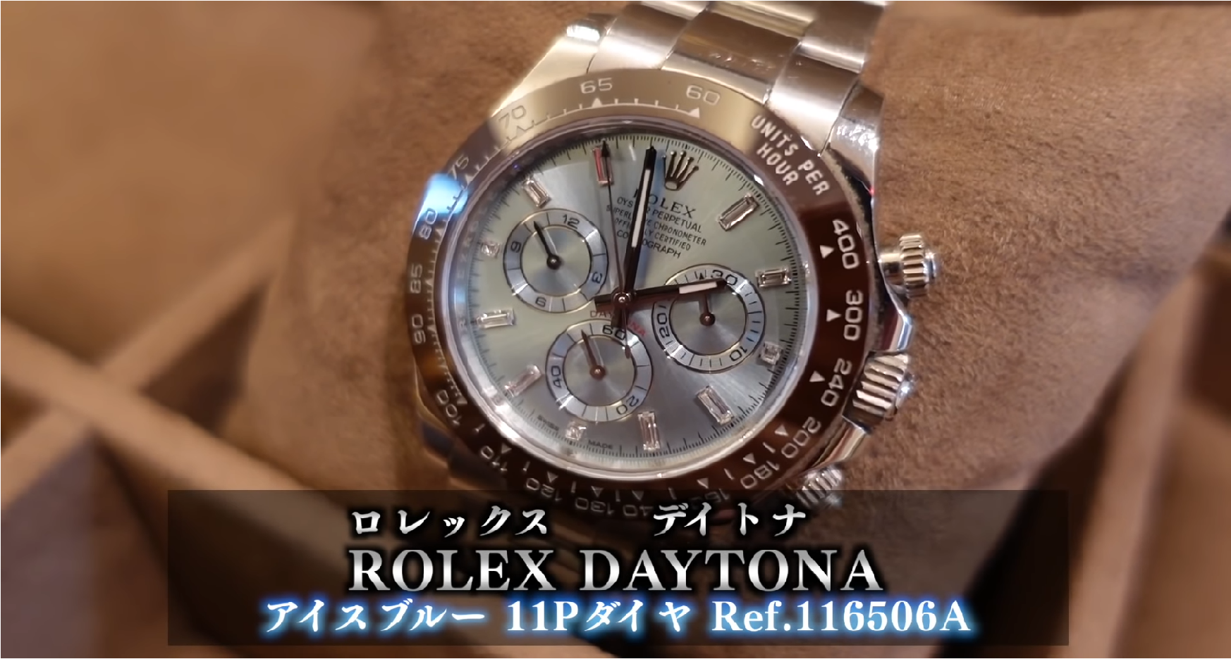 「ロレックス デイトナ116506A」のイメージ画像