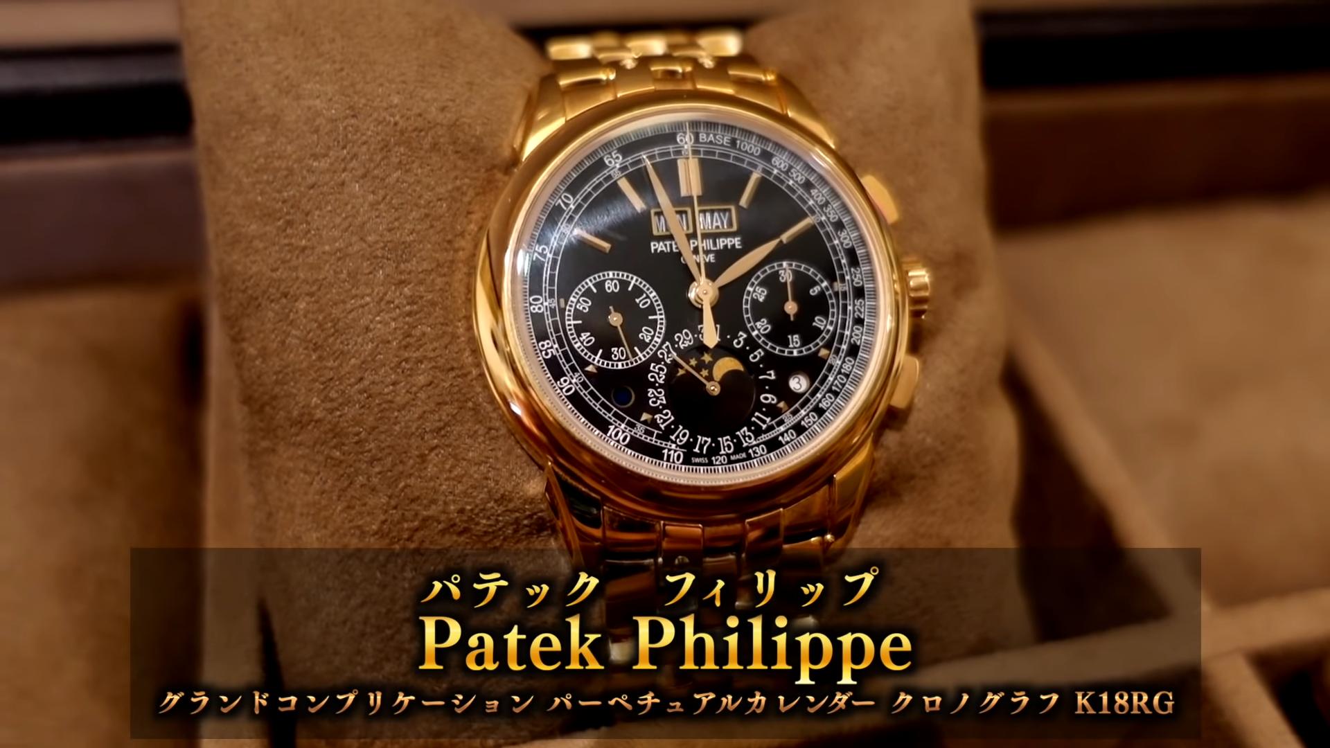 「パテックフィリップ パーペチュアルカレンダー 5270/1R-001」のイメージ画像