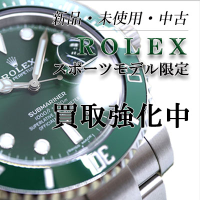 top_main_rolex_sports_purchase_info_400