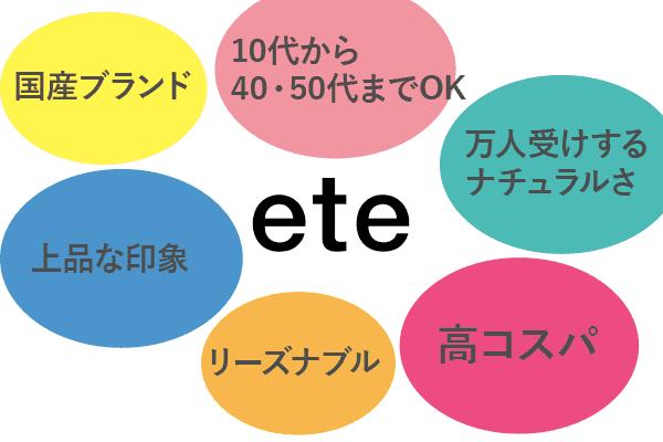 ete-age_image