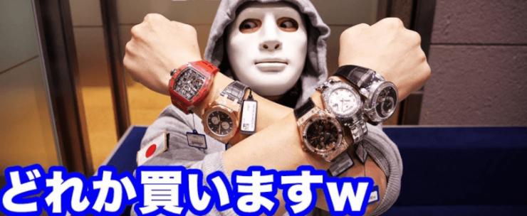 youtuber 時計