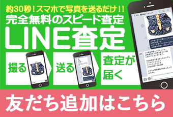 line_line_purchase2_tap_new